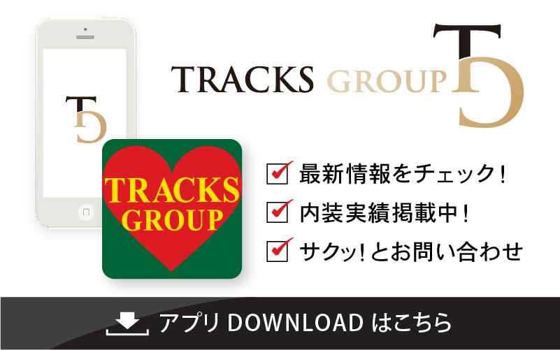 トラックスアプリ